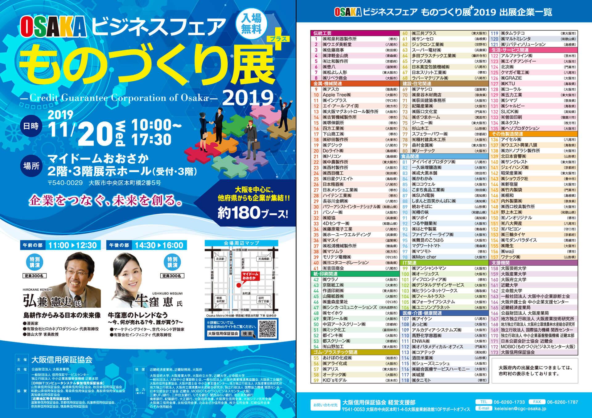 osakaビジネスフェアものづくり展+2019